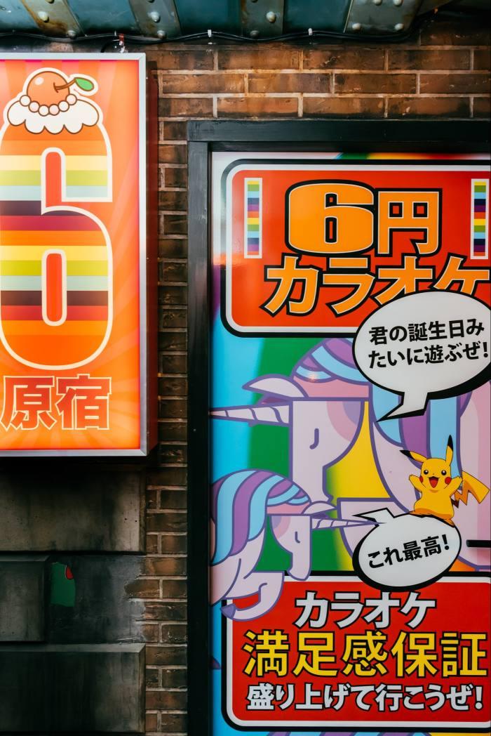 The Duke of Tokyo karaoke bar on Reguliersdwarsstraat